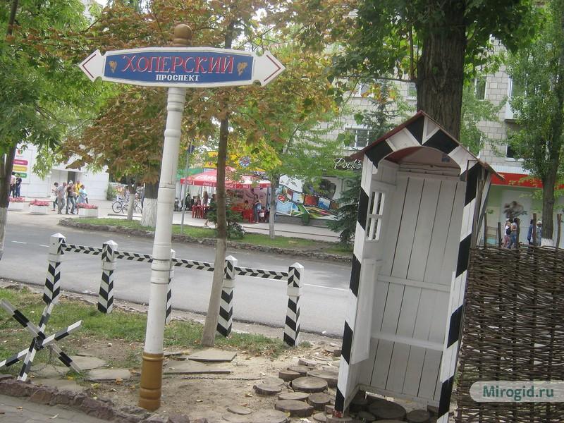 Хоперский проспект - фантазия одного из урюпинских умельцев