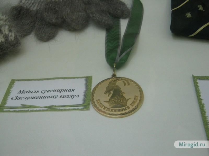 Экспонат музея Козы в Урюпинске