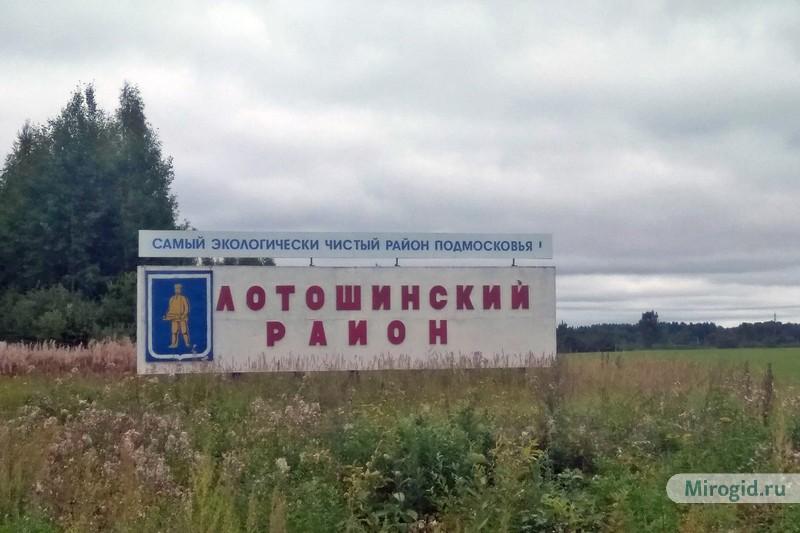 Что посмотреть в Лотошино