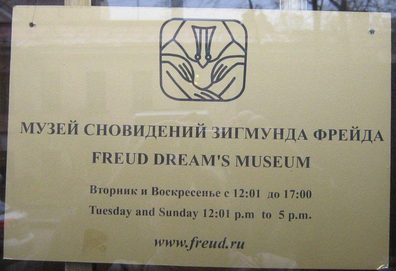 10 интересных музеев России